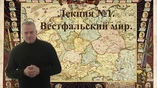 Сергей Разумовский. Лекция №1. Вестфальский мир.