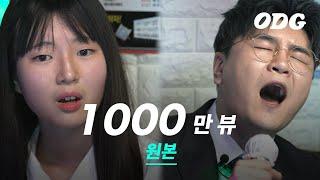 신용재 노래방 1000만뷰 기념! 노컷 버전 | ODG