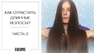 💇🏻Как отрастить длинные волосы с нуля ?   Часть 2