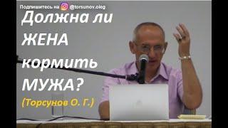 Должна ли жена готовить и кормить мужа. Торсунов О. Г., лекция.