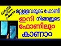 How to watch others mobile screen in your mobile malayalam