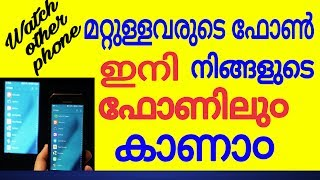 How to watch others mobile screen in your mobile (malayalam)