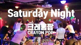 [제이크의 스피닝안무]크레용팝(Crayon Pop) - Saturday Night