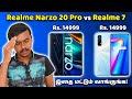 - Realme Narzo 20 Pro vs Realme 7 - இதை மட்டும் வாங்குங்க! | Comparison | Best Mobile Under 15000