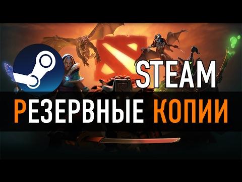 Как передать игру в Steam? | Создание и восстановление резервных копий!