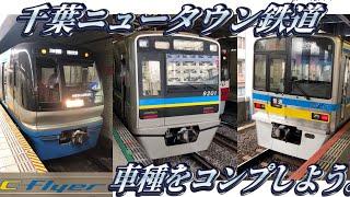 千葉ニュータウン鉄道の車両を全て制覇してみた。