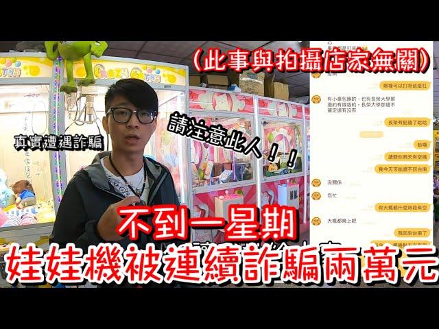 一星期內被連續詐騙兩次!請注意此人與手法....完整發生經過...(此事發生地點非拍攝店家)【醺醺Xun】[台湾UFOキャッチャー UFO catcher]