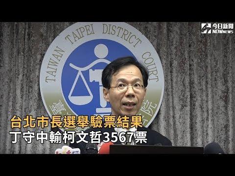台北市長選舉驗票結果 丁守中輸柯文哲3567票