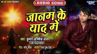 जानम के याद में I #Kumar Abhishek Anjan I Janam Ke Yaad Me I 2020 Bhojpuri Hit Sad Song