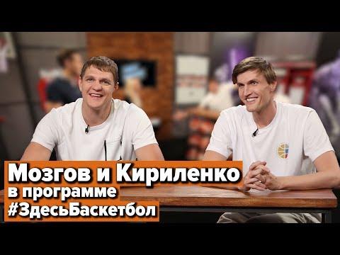 Мозгов и Кириленко в программе Здесь Баскетбол (Выпуск 22)