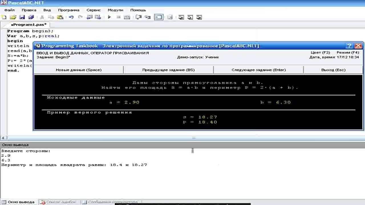 Решение задач в паскале код решение задач методом крамера онлайн