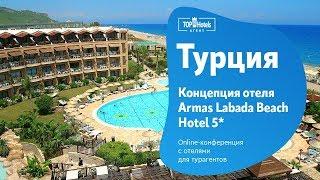 Armas Labada Beach Hotel 5* Кемер, Турция. Обзор отеля
