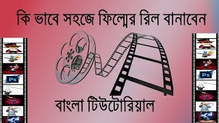 how to make film reel in illustrator bangla tutorial