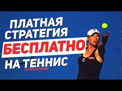 Как заработать на ставках на теннис скачать приложения для ставок на спорт на андроид