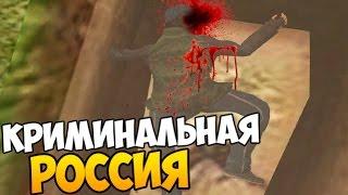 УБИЙСТВО АНДРЕЯ БАТОНА?! - GTA КРИМИНАЛЬНАЯ РОССИЯ #27