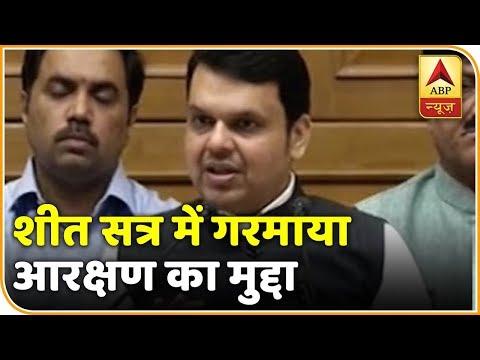 Maharashtra Vidhan Mandal: Reservation To Be Hot topic | Mumbai Live | ABP News