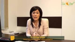 Город Бяла, Болгария(Следуйте за нами в Facebook ☛ http://www.facebook.com/sunrealestate., 2013-02-15T09:30:58.000Z)