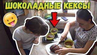 Шоколадные кексы // Кексы с вином // Простой рецепт кексов