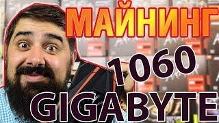 Gigabyte GTX 1060 3GB тест в майнинге