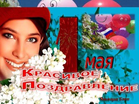 1 Мая 🌼 Поздравление с 1 Мая 😘🌷 С 1 Мая Поздравления. Очень красивое Видео открытки 🌷