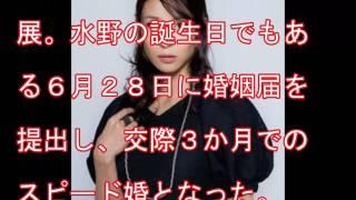 女優の水野美紀(42)が、6月に結婚したイラストレーターで俳優の唐...