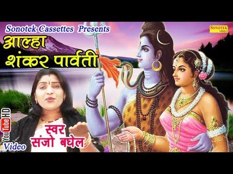 आल्हा शंकर पार्वती  || Sanjo Bhaghel || Aalha Shankar Parvati || Hindi संगीतमय रामायण कथा