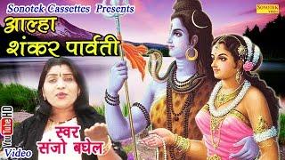 आल्हा शंकर पार्वती sanjo bhaghel aalha shankar parvati hindi संगीतमय रामायण कथा