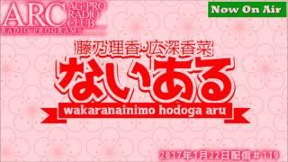 藤乃理香・広深香菜「ないある」#119
