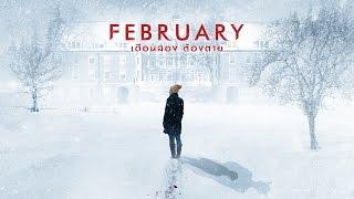 February trailer sub th [ตัวอย่างภาพยนตร์ february เดือนสอง ต้องตาย]