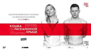 «КОШКА НА РАСКАЛЁННОЙ КРЫШЕ» тизер. Королевский Национальный театр 2017-18