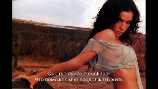 Natalia Oreiro - Cambio Dolor (OST Muñeca brava) letra lyrics русский перевод + espanol