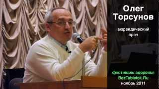 Близкие отношения в семье. Торсунов О.Г. 06.11.2011 Москва