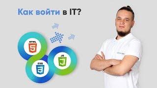 Как стать фронтенд (front-end) разработчиком. OpenOffice teledirekt.ru