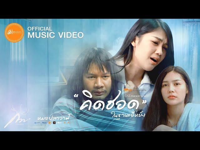 คิดฮอดในฐานะอีหยัง - กวาง จิรพรรณ : เซิ้ง|Music [Story จักรวาลไทบ้าน-หมอปลาวาฬ]【Official MV】