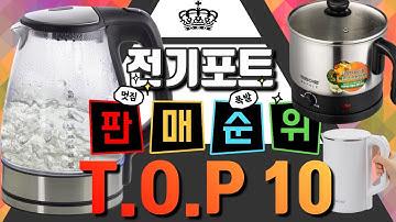 최신 전기포트 비교 추천! 인기 판매 순위 TOP 10!
