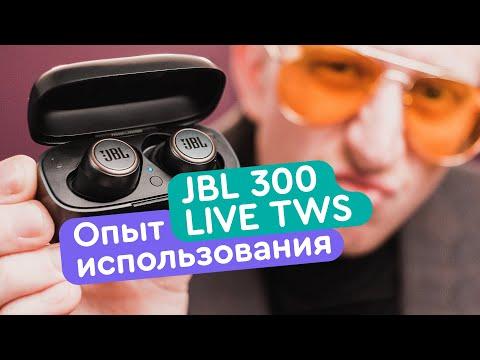JBL LIVE 300 TWS Обзор и опыт использования