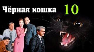 Чёрная кошка 10 серия - Сериалы россия 2016 #анонс - Наше кино