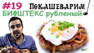 #19 БИФШТЕКС рубленый