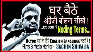 अंग्रेजी बोलना सीखे || How to learn spoken language at home || Sachin Shivalia ||