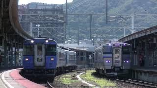キハ183系特急ニセコ 函館駅発車 2018/9/2