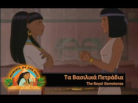 Princess of the Nile - The Royal Gemstones [Greek]