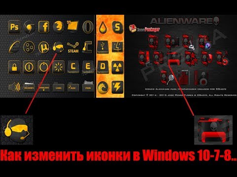 Как изменить иконки в Windows 10-7-8.....