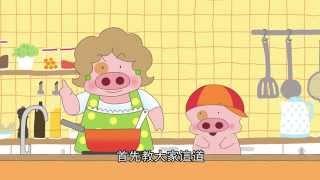 麥太扭花臣 第十三集 撚手小菜 | 麥兜動畫 Mcdull Animation