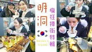 史上最癲 明洞瘋狂掃街特輯   街頭食到街尾   2017首爾SEOUL VLOG kayan.c
