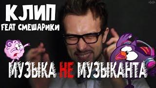 55Х55 Музыка не музыканта (feat. Смешарики) | Тест на психику | RYTP | Клип