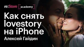 Алексеем Гайдин: снимаем на iPhone влюбленную пару в городе | Фотопрогулка | Мобильная фотография