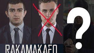 Страшная тайна канала Rakamakafo. История постановок