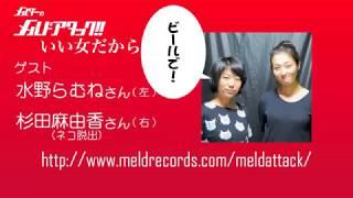 メルダーのメルドアタック!!2016年10月 工藤友美 動画 28