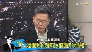 沈富雄酸:明知蔡英文是病貓!民進黨群鼠無人敢掛鈴鐺?少康戰情室 20181207