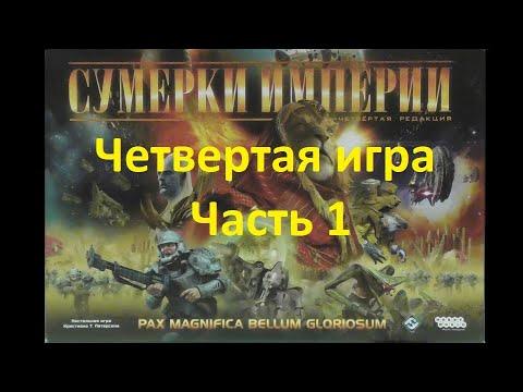 СУМЕРКИ ИМПЕРИИ 4. Четвертая игра. Let